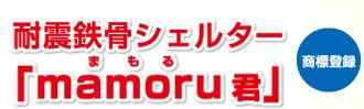 耐震鉄骨シェルター「mamoru君」